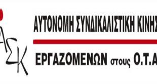 Ανακοίνωση της ΑΣΚ – ΟΧΙ  στο συνδικαλιστικό «Survivor»   της ΠΟΕ –ΟΤΑ !