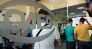 ΟΑΕΔ: Όλα τα νέα προγράμματα για ανέργους έως το τέλος του έτους