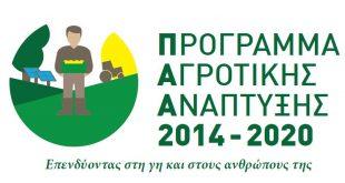 Εκχώρηση ενεργειών Τεχνικής Βοήθειας στις Περιφέρειες για την εφαρμογή των μέτρων / δράσεων του Προγράμματος Αγροτικής Ανάπτυξης 2014-2020