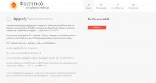 Στο stegastiko.minedu.gov.gr οι αιτήσεις για το φοιτητικό επίδομα 2017 με κωδικούς Taxisnet