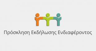 Κέντρο Κοιν.Πρόνοιας ΑΜΘ:«Πρόσκληση εκδήλωσης ενδιαφέροντος κατάρτισης καταλόγων πλήρωσης τριών (03) θέσεων επικουρικού προσωπικού με σύμβαση εργασίας ιδιωτικού δικαίου ορισμένου χρόνου».