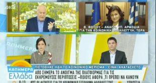 Θ. Φωτίου: Παράταση ως τις 26 Δεκεμβρίου σε αιτήσεις για το κοινωνικό μέρισμα (Video)