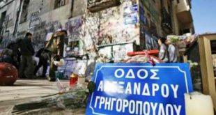Εννέα χρόνια μετά, η δολοφονία Γρηγορόπουλου δεν έχει ξεχαστεί