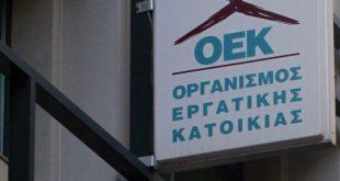 ΟΕΚ: Ανοίγει την επόμενη βδομάδα η πλατφόρμα για ρύθμιση δανείων