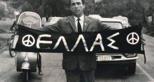 «Φασίστες (δολοφόνοι) τραυμάτισαν βαρύτατα το βουλευτή Λαμπράκη»