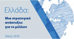 «Ελλάδα: Μία στρατηγική ανάπτυξης για το μέλλον»: Οι άξονες του κυβερνητικού σχεδίου